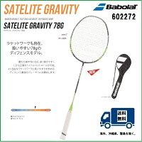 [テニス・バドミントン専門店プロショップヤマノ]BABOLAT バボラ バドミントン ラケット サテライト グラビティ 78G SATELITE GRAVITY 78G 602272の画像