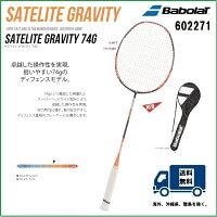 [テニス・バドミントン専門店プロショップヤマノ]BABOLAT バボラ バドミントン ラケット サテライト グラビティ 74G SATELITE GRAVITY 74G 602271の画像