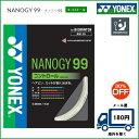 [楽天市場]YONEX ヨネックス バドミントン ストリングス ガットナノジー99 NANOGY99 NBG99 30%OFF