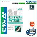 [楽天市場] YONEX (ヨネックス) ソフトテニス・ストリングス ベイシス(SG-BA)