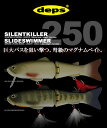 【予約受付中!】 デプス deps サイレントキラー250・スライドスイマー250