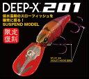 メガバス(Megabass) DEEP-X201