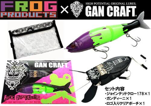 ガンクラフト(GANCRAFT)×フロッグ(FROG)コラボルアージョインテッドクロー178&ガンディーニ【メール便NG】