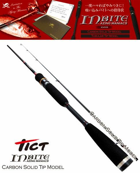 【送料無料!】 ティクト(tict) INBITE インバイト IB710-CS カーボンソリッドティップモデル【アジ・メバル】 -