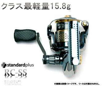 スタジオコンポジット RC-SS complete カーボンノブ Shimano for