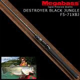 【送料無料!】 メガバス (Megabass) デストロイヤー ブラックジャングル F5-71XBJ ディープクランキング&スローローリング 【大型商品】
