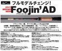 Rods - アピア(APIA) フージンAD 2015年モデル 85MH ラパージュ 【大型商品】