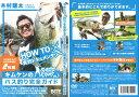 ワンワークス DVD バスキング キムケンのバス釣り完全ガイド VOL.1