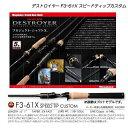 メガバス デストロイヤー F3-61X スピードティップカスタム Megabass DESTROYER SPEED TIP CUSTOM【大型商品】