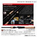 メガバス デストロイヤー F5-510X ゴーテン Megabass DESTROYER GO-TEN【大型商品】