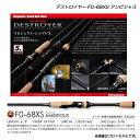 メガバス デストロイヤー F0-68XS アンビシャス Megabass DESTROYER AMBITIOUS【大型商品】