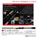 メガバス デストロイヤー F2-64XS オーバードライブ Megabass DESTROYER OVER DRIVE【大型商品】