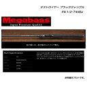 メガバス デストロイヤー ブラックジャングル F6.1/2-74XBJ パワーバーサタイル Megabass BLACK JUNGLE【大型商品】