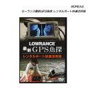 DVD ボレアス ローランス最新GPS魚探 レンタルボート快適活用術 BOREAS 【メール便OK】【rtb】