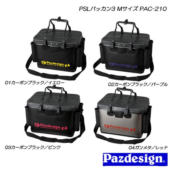 パズデザイン PSLバッカンIII Mサイズ PAC-210