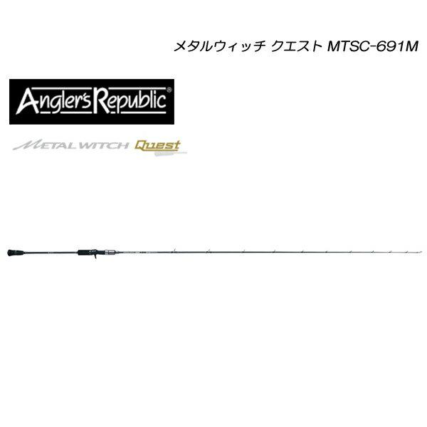 アングラーズリパブリック パームスエルア メタルウィッチ クエスト MTSC-691M METAL WITCH Quest  【大型商品】 グラスソリッドが生み出す圧倒的なノリ