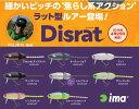 アムズデザイン アイマバス ディスラット imaBASS Disrat 【メール便NG】【532P15May16】