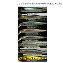 イマカツ リップライザー130 フットマジック 3Dリアリズム IMAKATSU 【メール便NG】<ご予約商品・4月末発売>