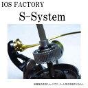 IOSファクトリー Sシステム forシマノ 【メール便NG】