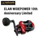 テイルウォーク エラン ワイドパワー 71BR 10周年記念モデル 右巻き tailwalk ELAN WIDEPOWER 【送料無料】