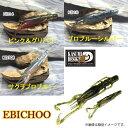 追加カラー! 霞デザイン エビチュー 4インチ EBICHOO 【メール便OK】【FECO認定商品】