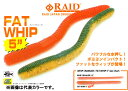 レイドジャパン ファットウィップ5インチ RAIDJAPAN...