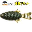 デプス レインズ 根魚フラット #044 霞ジンゴローム 【...