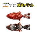 デプス レインズ 根魚フラット #440 ブラック赤レンジャ...