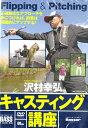 カバーフィッシングの極意は、美しいキャスティングフォームにあった!つり人社 DVD フリッピング&ピッチング 沢村幸弘キャスティング講座