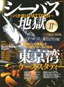 【待望の地獄シリーズ最新刊!】つり人社シーバス地獄II〜バチ抜けPATTERN〜東京湾というケーススタディー