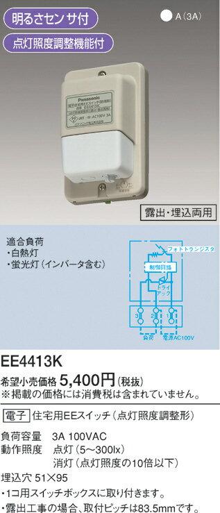 パナソニック EEスイッチ EE4413K 電子住宅用EEスイッチ点灯照度調整機能付