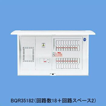 パナソニック 住宅分電盤 リミッタースペース付 出力電気方式単相3線 露出・半埋込両用形 回路数14+回路スペース2 60A コスモパネルコンパクト21 BQR36142