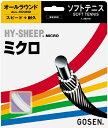 GOSEN(ゴーセン)「ハイシープミクロ」ss200ソフトテニスストリング(ガット)