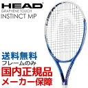 「あす楽対応」ヘッド HEAD 硬式テニスラケット Graphene Touch INSTINCT MP グラフィン・タッチ インスティンクト MP 233918 フレームのみ ヘッドテニスセンサー対応 『即日出荷』