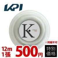 『即日出荷』 【お試しキャンペーン】KPI(ケイピーアイ)「K-gut Multifilament KB66 単張り12m」バドミントンストリング(ガット)「あす楽対応」 KPIオリジナル商品の画像