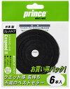 Prince(プリンス)「EXSPEED II(エクススピード II)[6本入] OG006」オーバーグリップテープ