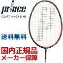 プリンス Prince バドミントンバドミントンラケット COURT WINGS D-XR コートウィングスD-XR 7BJ043