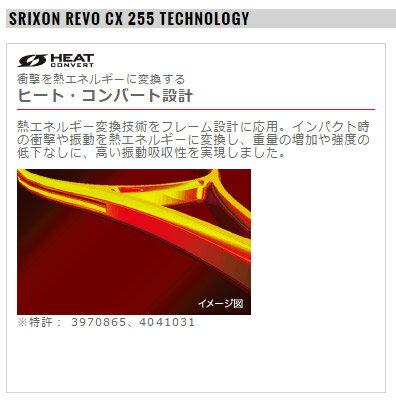 「ガット張り上げ済」SRIXON(スリクソン)...の紹介画像2