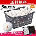 「2017新製品」【エントリーで作戦ボードプレゼント】SRIXON SOFTTENNIS BALL(スリク