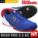 「あす楽対応」ウイルソン Wilson テニスシューズ メンズ RUSH PRO 2.5(ラッシュ・プロ 2.5) WRS323660 オールコート用『即日出荷』