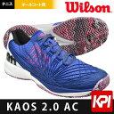 「あす楽対応」ウイルソン Wilson テニスシューズ メンズ KAOS 2.0(ケイオス 2.0) WRS323830『即日出荷』