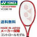 ヨネックス YONEX 硬式テニスラケット VCORE 98 Vコア 98 18VC98 「KPIテニスベストセレクション」「カスタムフィット対応(オウンネーム不可)」【タオルプレゼント対象】
