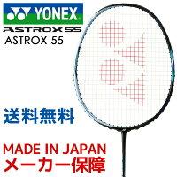 ヨネックス YONEX バドミントンラケット ASTROX 55 アストロクス55 AX55 9月中旬発売予定※予約の画像