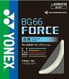 「2015新色登場」YONEX(ヨネックス)「BG66フォース BG66F-004-470」バドミントンストリング(ガット)