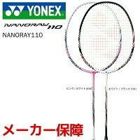 ヨネックス YONEX バドミントンラケット NANORAY110 ナノレイ110 NR110の画像