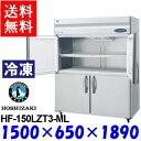 ホシザキ 冷凍庫 HF-150LZT3-ML LZシリーズ ワイドスルー 縦型