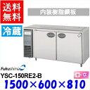 フクシマ サンドイッチテーブル 冷蔵庫 YSC-150RE2-B 福島工業