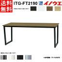 井上金庫 会議用テーブル ITG-FT2190 W2100 D900 H720 4本脚 受注生産
