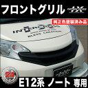 E12 ノート(〜2016.10) フロントグリル/アラウンドビューモニター無し車用(純正色塗装品)