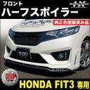 ホンダ フィット3/フロントハーフスポイラー(純正色塗装済み品)